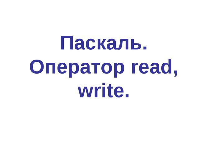 Паскаль. Оператор read, write.