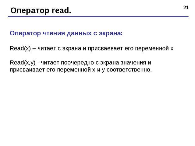 * Оператор read. Оператор чтения данных с экрана:  Read(x) – читает с экрана...