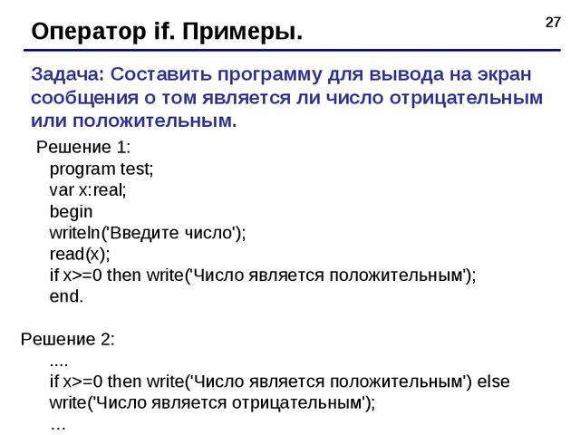 * Оператор if. Примеры. Задача: Составить программу для вывода на экран сообщ...