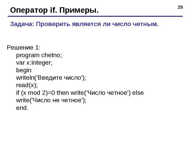 * Оператор if. Примеры. Задача: Проверить является ли число четным. Решение 1...