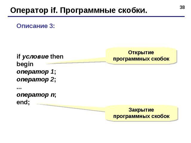 * Оператор if. Программные скобки. Описание 3: if условие then begin оператор...