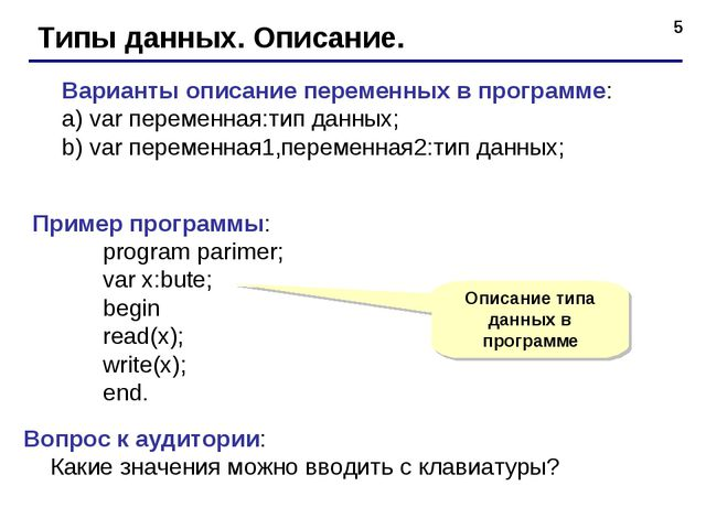 * Типы данных. Описание. Пример программы: program parimer; var x:bute; be...