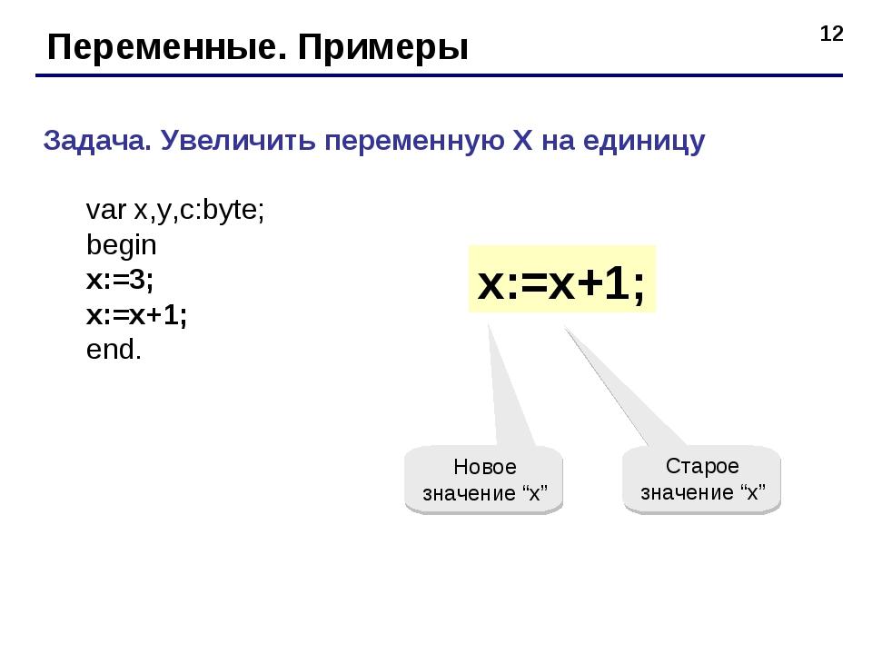 * Переменные. Примеры Задача. Увеличить переменную X на единицу  var x,y,c:...