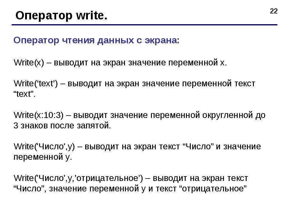 * Оператор write. Оператор чтения данных с экрана:  Write(x) – выводит на эк...