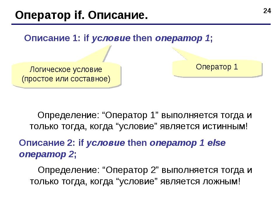 * Оператор if. Описание. Описание 1: if условие then оператор 1; Логическое у...