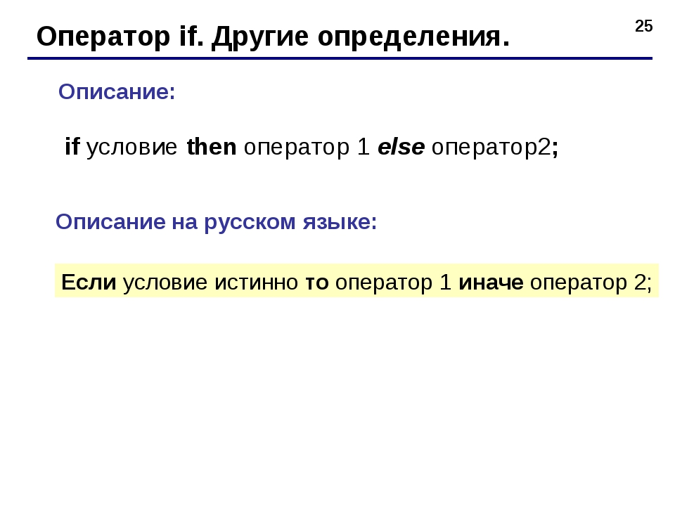 * Оператор if. Другие определения. Описание: if условие then оператор 1 else...