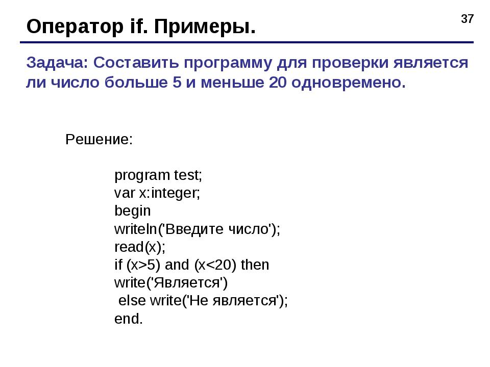 * Оператор if. Примеры. Задача: Составить программу для проверки является ли...