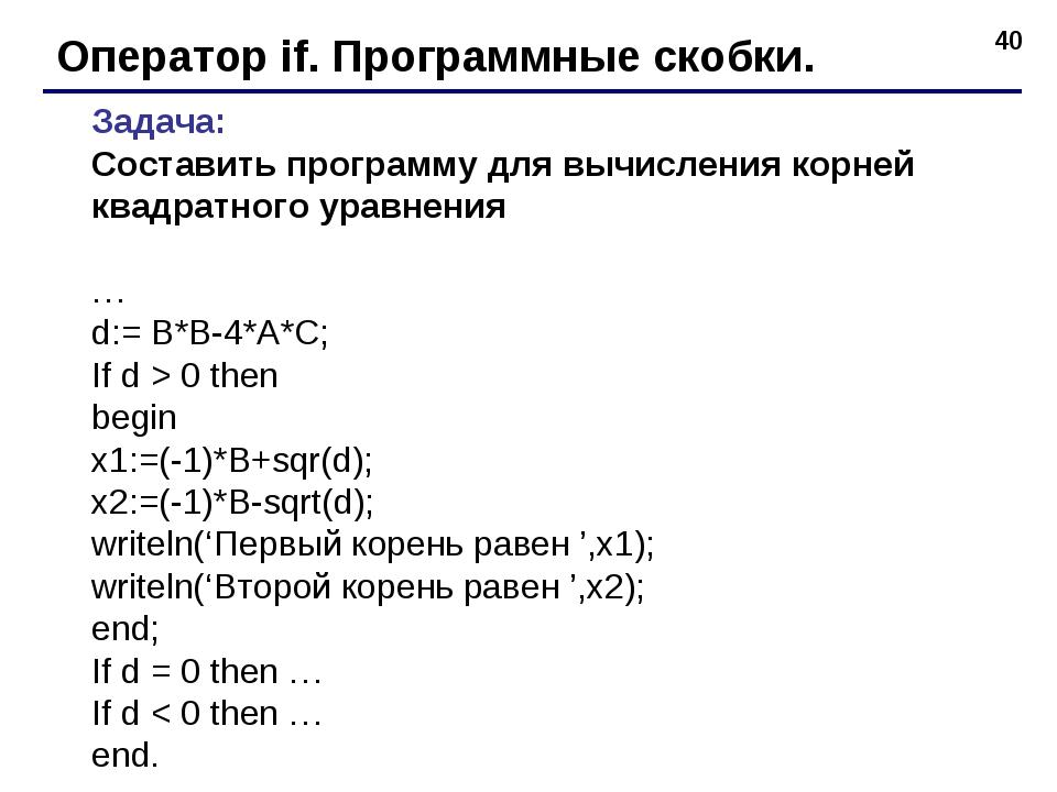 * Оператор if. Программные скобки. Задача: Составить программу для вычисления...