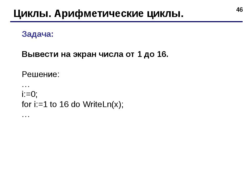 * Циклы. Арифметические циклы. Задача: Вывести на экран числа от 1 до 16. Реш...