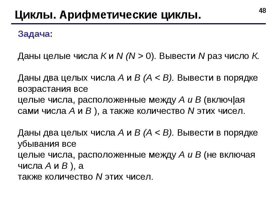 * Циклы. Арифметические циклы. Задача: Даны целые числа К и N (N > 0). Вывест...