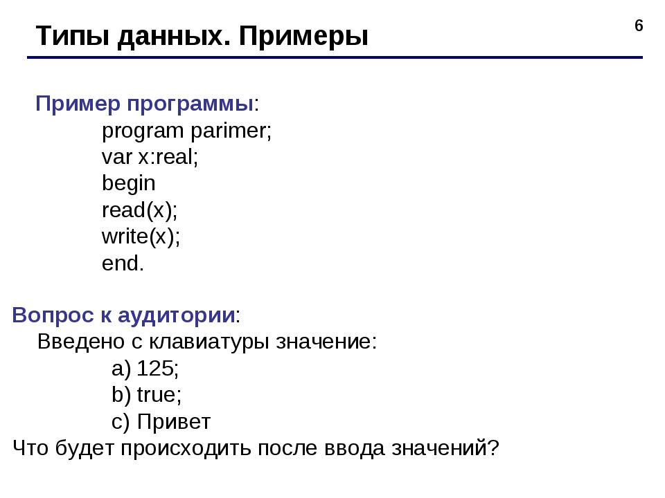 * Типы данных. Примеры Пример программы: program parimer; var x:real; begi...