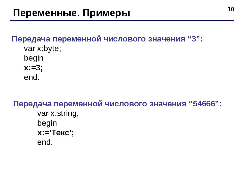 """* Переменные. Примеры Передача переменной числового значения """"3"""": var x:byte..."""