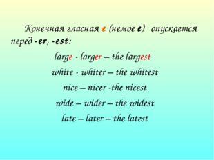 Конечная гласная е (немое е) опускается перед -еr, -est: large - larger – t