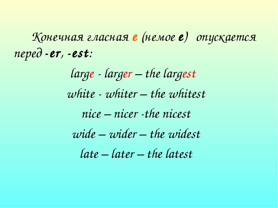 Конечная гласная е (немое е) опускается перед -еr, -est: large - larger – t...