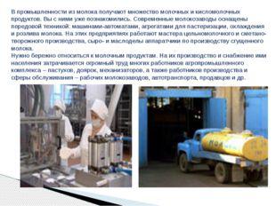 В промышленности из молока получают множество молочных и кисломолочных продук