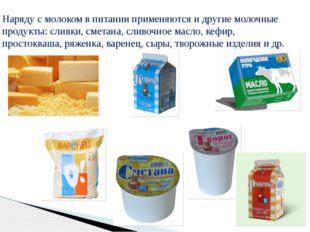 Наряду с молоком в питании применяются и другие молочные продукты: сливки, с