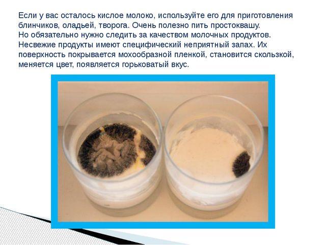 Если у вас осталось кислое молоко, используйте его для приготовления блинчико...