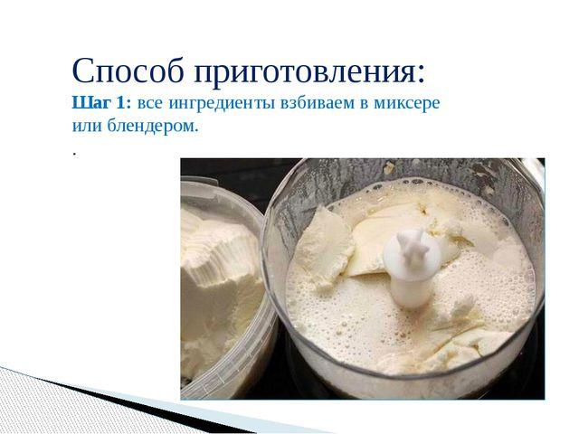 Способ приготовления: Шаг 1:все ингредиенты взбиваем в миксере или блендеро...