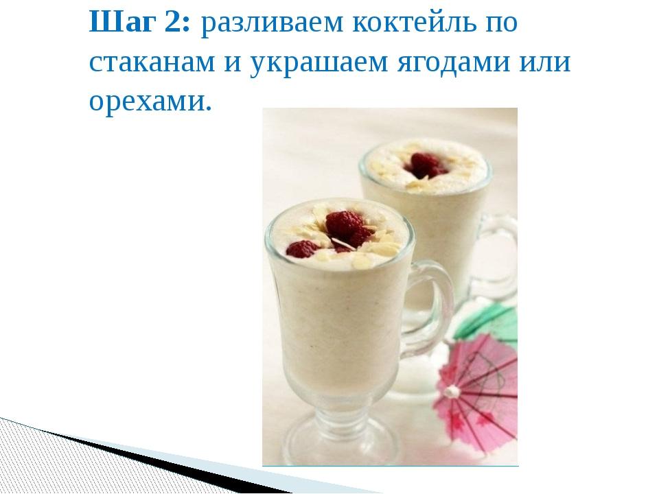 Шаг 2:разливаем коктейль по стаканам и украшаем ягодами или орехами.
