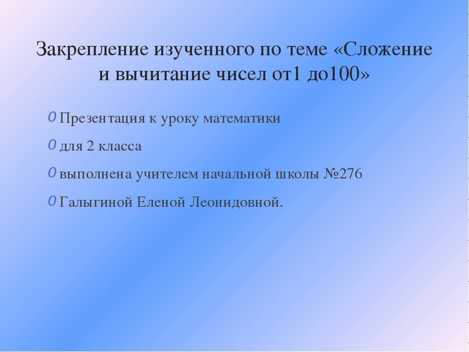 Закрепление изученного по теме «Сложение и вычитание чисел от1 до100» Презент...