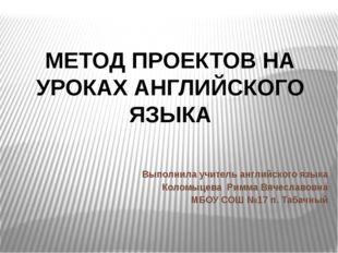 Выполнила учитель английского языка Коломыцева Римма Вячеславовна МБОУ СОШ №1
