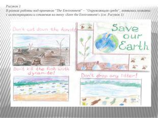 """Рисунок 1 В рамках работы над проектом """"The Environment"""" – """"Окружающая среда"""