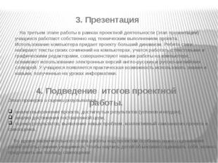 На третьем этапе работы в рамках проектной деятельности (этап презентации) у