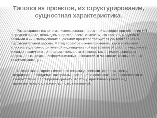 Рассматривая технологию использования проектной методики при обучении ИЯ в с...