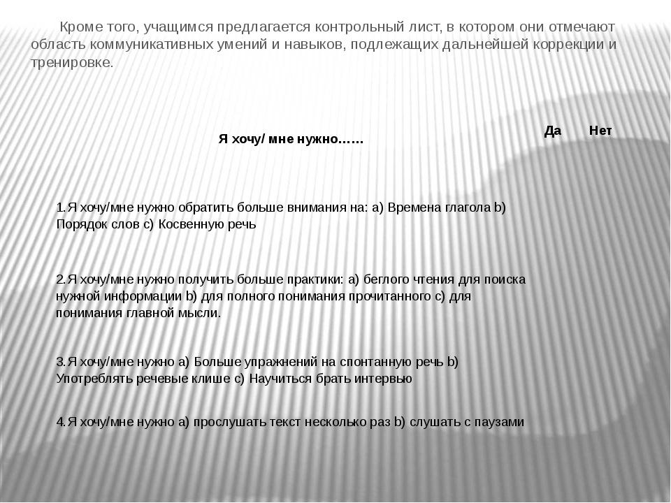 Кроме того, учащимся предлагается контрольный лист, в котором они отмечают о...