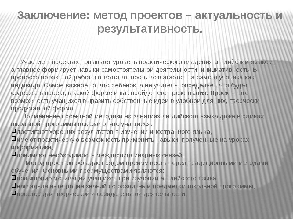 Заключение: метод проектов – актуальность и результативность. Участие в проек...