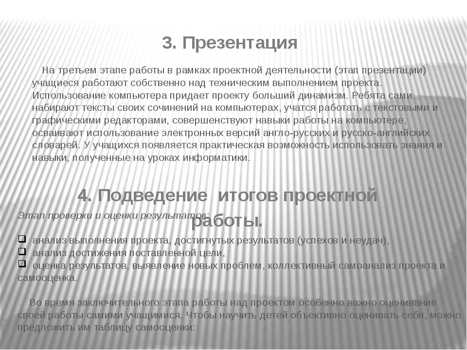 На третьем этапе работы в рамках проектной деятельности (этап презентации) у...