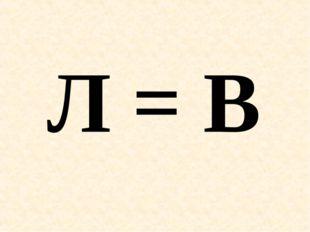 Л = В