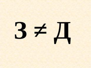 З ≠ Д