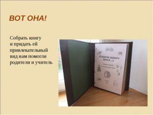 ВОТ ОНА! Собрать книгу и придать ей привлекательный вид нам помогли родители