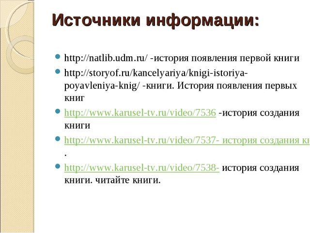 Источники информации: http://natlib.udm.ru/ -история появления первой книги h...