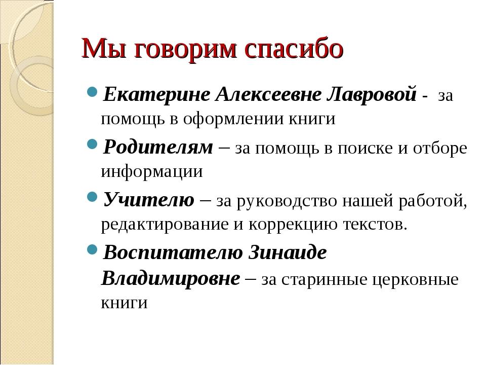 Мы говорим спасибо Екатерине Алексеевне Лавровой - за помощь в оформлении кни...