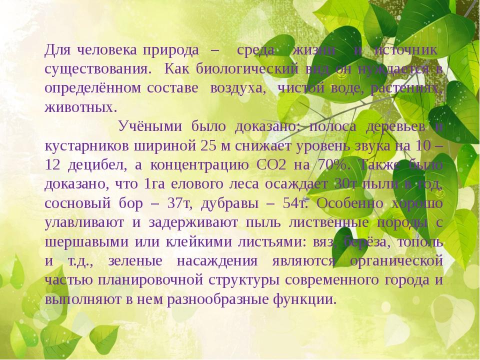 Для человека природа – среда жизни и источник существования. Как биологически...
