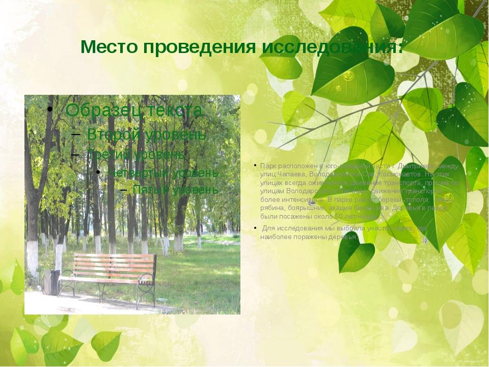Место проведения исследования: Парк расположен в юго-западной части г. Дмитри...