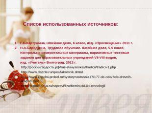 Список использованных источников: Г.Б.Картушина, Швейное дело, 6 класс, изд.