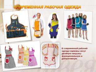 В современной рабочей одежде карманы несут двойную нагрузку: функциональную и
