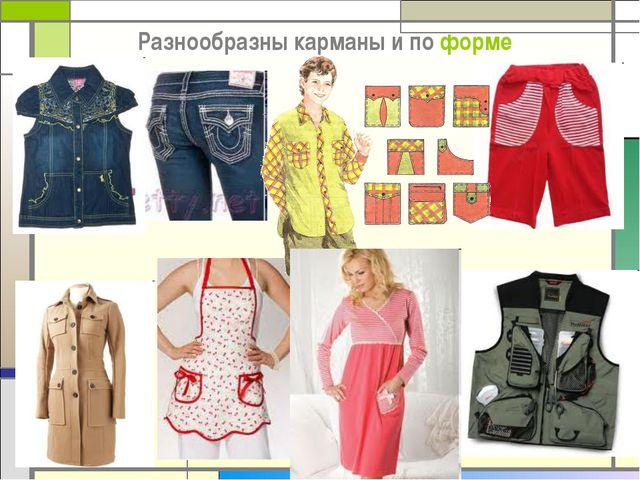 Разнообразны карманы и по форме