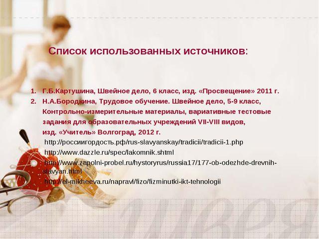 Список использованных источников: Г.Б.Картушина, Швейное дело, 6 класс, изд....