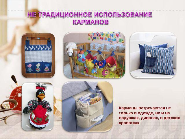 Карманы встречаются не только в одежде, но и на подушках, диванах, в детских...
