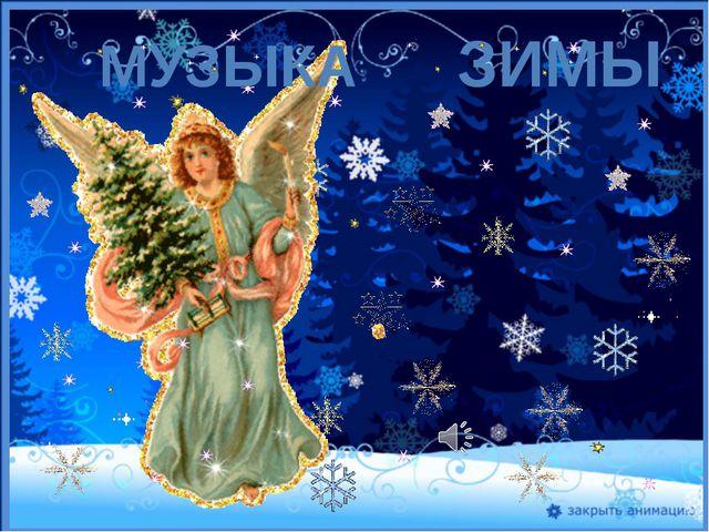 МУЗЫКА ЗИМЫ FokinaLida.75@mail.ru
