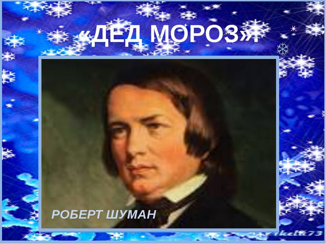 РОБЕРТ ШУМАН «ДЕД МОРОЗ».