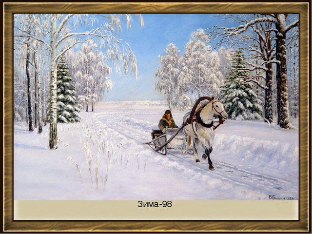 Зима-98