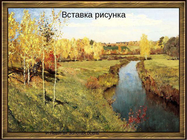 И.Левитан Золотая осень