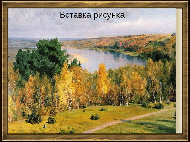 Д.И.Поленов Золотая осень