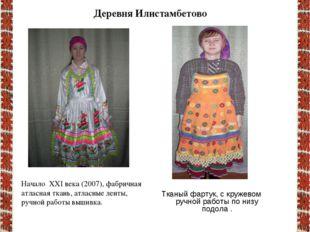 Деревня Илистамбетово Начало XXI века (2007), фабричная атласная ткань, атлас