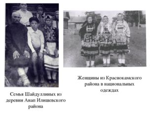 Семья Шайдуллиных из деревни Анап Илишевского района Женщины из Краснокамског